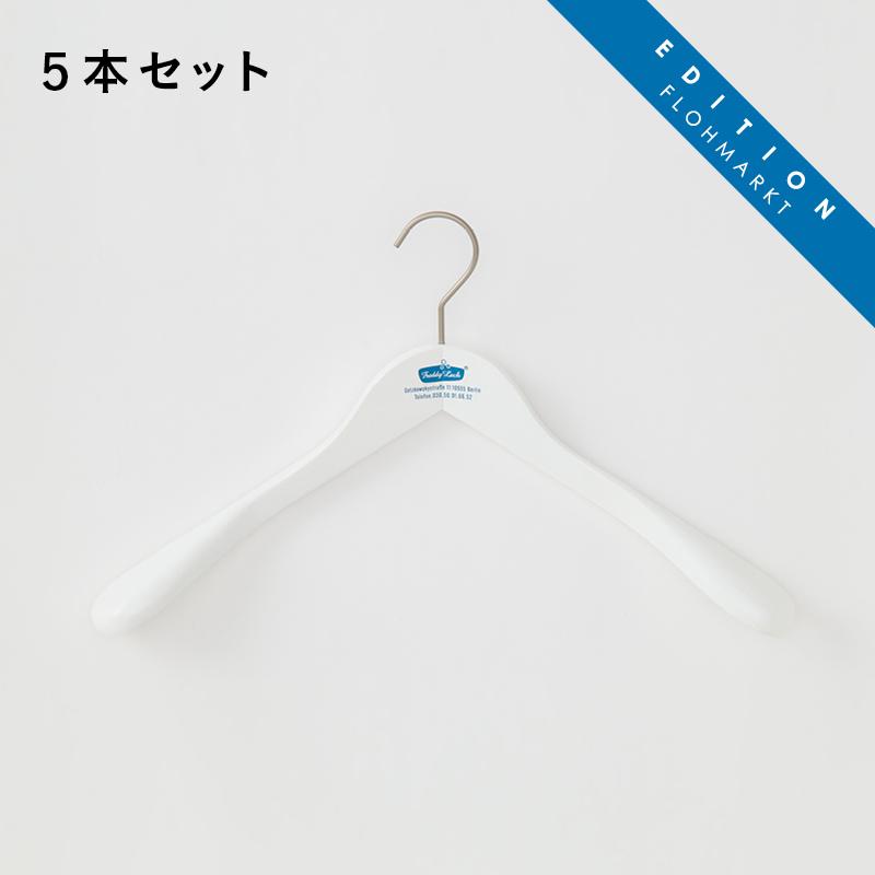 【フローマルクト】ウッドハンガーメンズ ホワイト 5本セット / フレディ レック・ウォッシュサロン