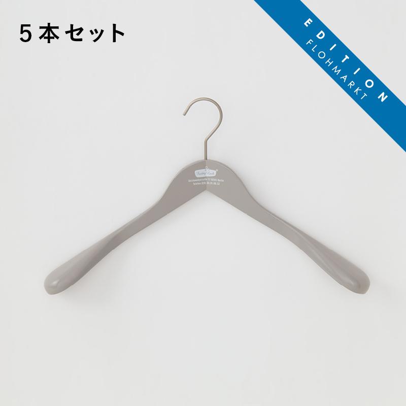【フローマルクト】ウッドハンガーメンズ グレー 5本セット / フレディ レック・ウォッシュサロン