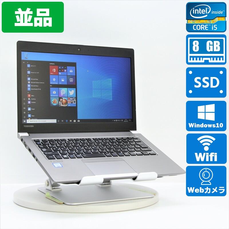 【並品】TOSHIBA dynabook R63/J Windows 10 Pro(64bit) Core i5 7300U (2.6GHz/DualCore/3MB) メモリ 8GB 128GB SSD 13.3インチ