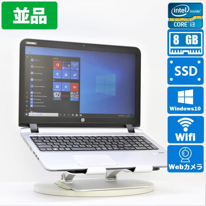 【並品】HP ProBook 450 G3 Windows 10 Pro(64bit) Core i3 6100U (2.3GHz/DualCore/3MB) メモリ 8GB(4GB×2) 128GB SSD 15.6インチ