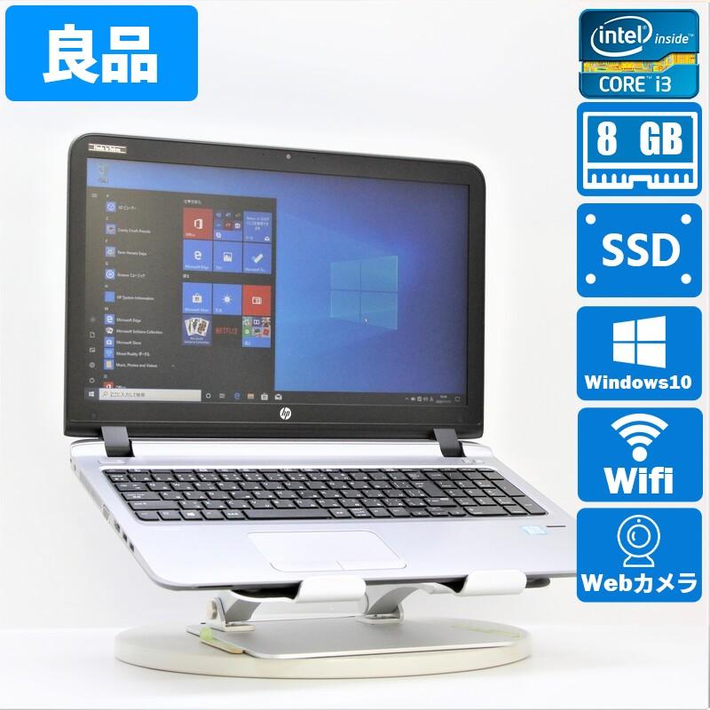 【良品】HP ProBook 450 G3 Windows 10 Pro(64bit) Core i3 6100U (2.3GHz/DualCore/3MB) メモリ 8GB 128GB SSD 15.6インチ