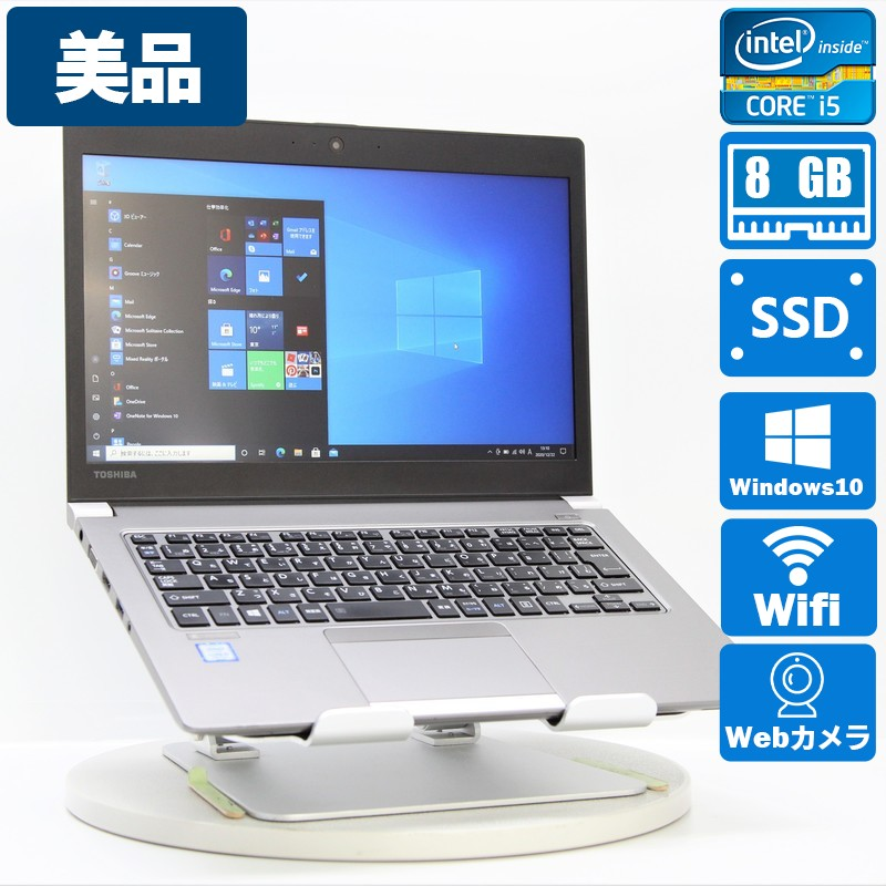 【美品】TOSHIBA dynabook R63/M Windows 10 Pro(64bit) Core i5 7300U (2.6GHz/DualCore/3MB) メモリ 8GB 128GB SSD 13.3インチ