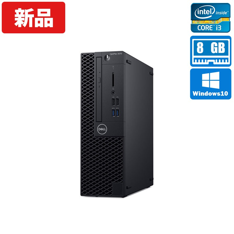 【新品】Dell OptiPlex3070 SFF Windows 10 Pro(64bit) Core i3 9300 メモリ 8GB 500GB HDD