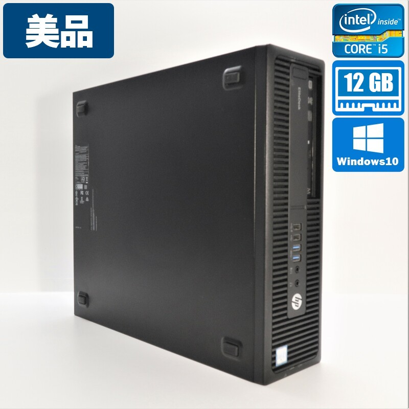 【美品】 HP EliteDesk 800 G2 SFF Windows 10(64bit) Core i5 6500 (3.2GHz/QuadCore/6MB) メモリ12GB (4GB+8GB) 500GB HDD