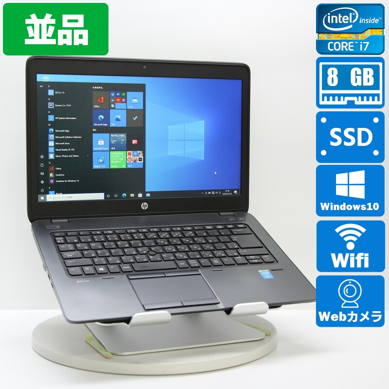 【並品】HP ZBook 14 G2 Windows 10 Pro(64bit) Mobile Core i7 5600U (2.6GHz/DualCore/4MB) メモリ 8GB 256GB SSD + 500GB HDD 13.3インチ