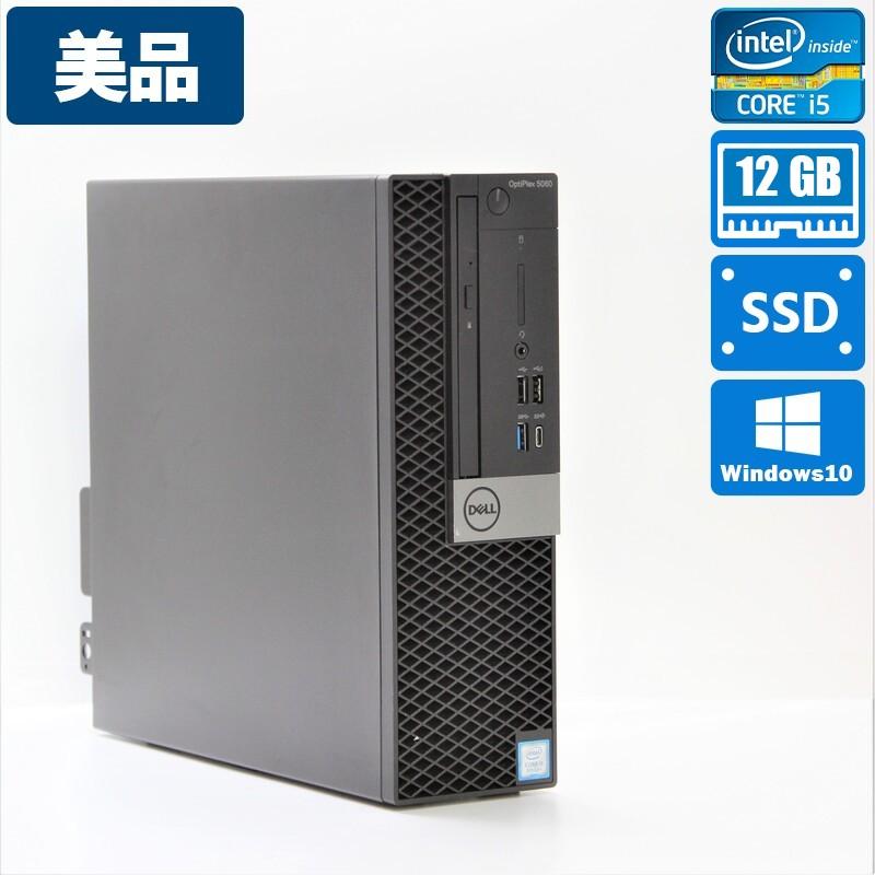 【美品】Dell OptiPlex 5060 SFF Windows10 Pro(64bit) Core i5 8500 (3.0GHz/HexaCore/9MB) メモリ 12GB (4GB+8GB) 128GB SSD