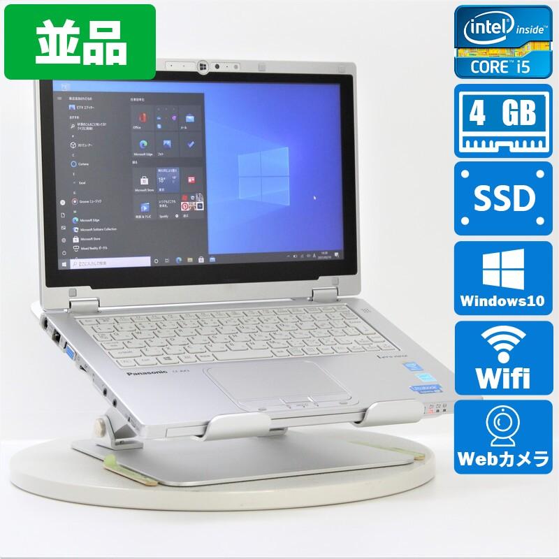 【並品】Panasonic Let's note CF-AX3GF3CS Windows 10 Pro(64bit) Mobile Core i5 4300U (1.9GHz/DualCore/3MB) メモリ 4GB (2GB×2) 128GB SSD 11.6インチ