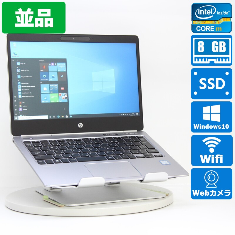【並品】HP EliteBook Folio G1 Windows 10 Pro(64bit) Intel(R) Core(TM) m5-6Y54 CPU @ 1.10GHz メモリ 8GB (4GB×2) 256GB SSD 12.5インチ