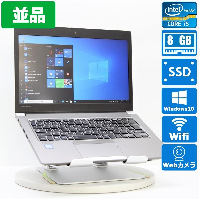 【並品】TOSHIBA dynabook R63/M Windows 10 Pro(64bit) Core i5 7300U (2.6GHz/DualCore/3MB) メモリ 8GB 128GB SSD 13.3インチ