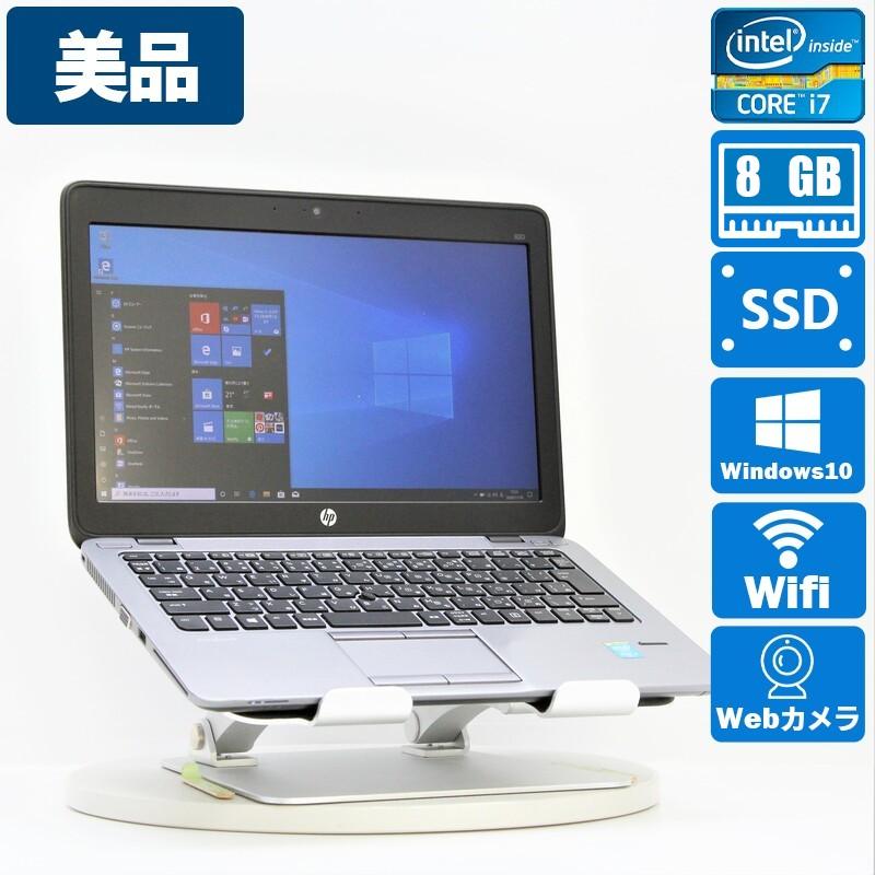【美品】 HP EliteBook 820 G2 Windows 10(64bit) Mobile Core i7 5600U (2.6GHz/DualCore/4MB) メモリ 8GB (4GB×2) 128GB SSD 12.5インチ