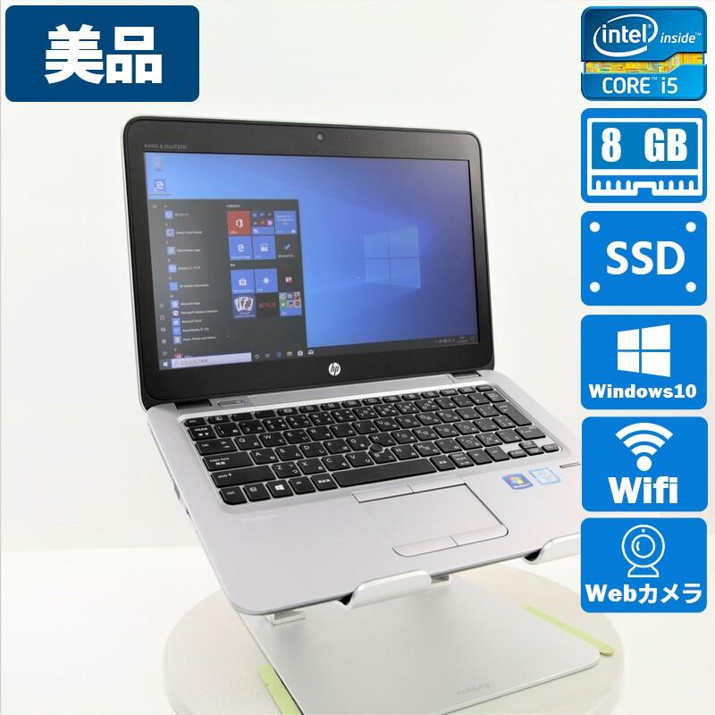 【美品】Hewlett Packard HP EliteBook 820 G3 Windows 10 Pro(64bit) Core i5 6300U (2.4GHz/DualCore/3MB) メモリ 8GB 180GB SSD 12.5インチ