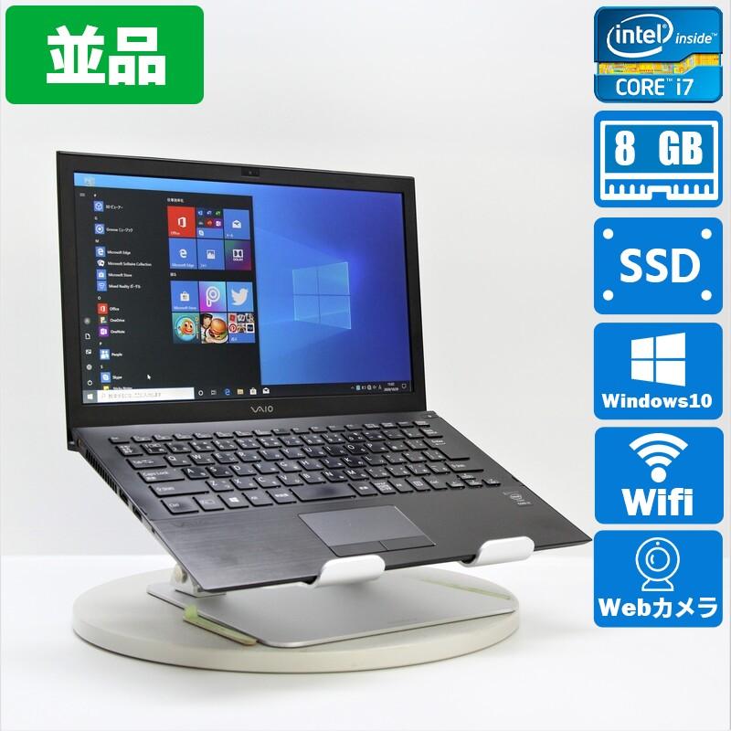 【並品】Sony VAIO VJP132 Windows 10 Pro(64bit) Mobile Core i7 5500U (2.4GHz/DualCore/4MB) メモリ8GB (4GB×2) 128GB SSD 13.3インチ