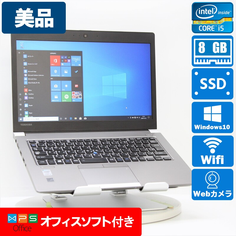 【美品】TOSHIBA dynabook R63/P Windows 10 Pro(64bit) Mobile Core i5 5300U (2.3GHz/DualCore/3MB) メモリ 8GB 128GB SSD 13.3インチ WPSオフィス付き