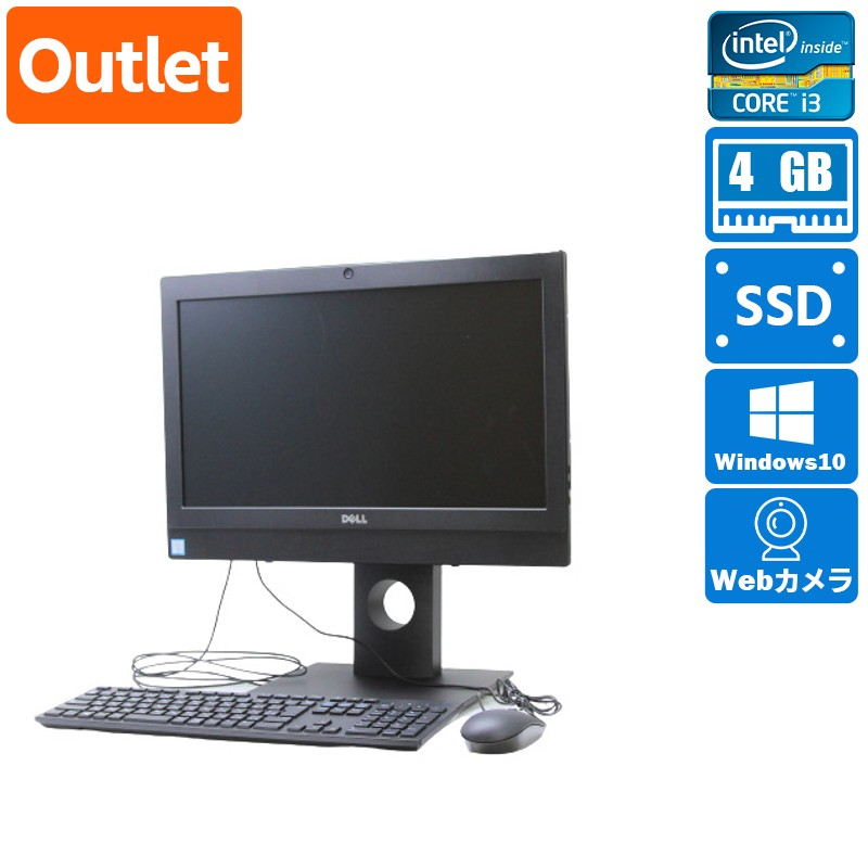 【Outlet】Dell OptiPlex 3050 AIO 一体型 Windows 10 Pro(64bit) Core i3 7100 (3.9GHz/DualCore/3MB) メモリ 4GB 256GB SSD 19.5インチ
