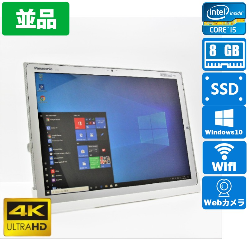 【並品】Panasonic TOUGHPAD タフパッド 4K FZ-Y1CHBBZVJ Windows 10 Pro(64bit) Mobile Core i5 5300U (2.3GHz/DualCore/3MB) メモリ 8GB (4GB×2) 256GB SSD 20インチ