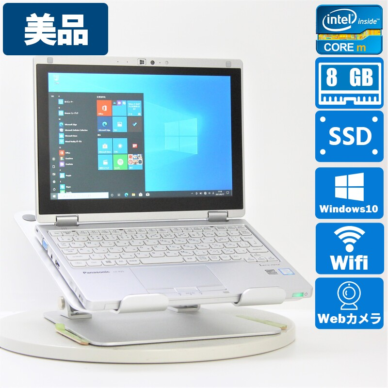 【美品】Panasonic Let's note CF-RZ5PDRVS Windows 10 Pro(64bit) Core m5 6Y57 (1.1GHz/DualCore/4MB) メモリ 8GB (4GB×2) 128GB SSD 10.1インチ