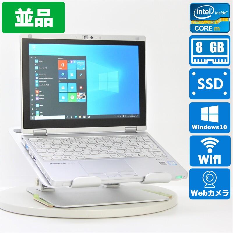 【並品】Panasonic Let's note CF-RZ5PDRVS Windows 10 Pro(64bit) Core m5 6Y57 (1.1GHz/DualCore/4MB) メモリ 8GB (4GB×2) 256GB SSD 10.1インチ