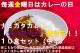 Namikata Curry Seafood ナミカタカリー シーフード 10食 セット 送料無料 コロナ 対策 応援