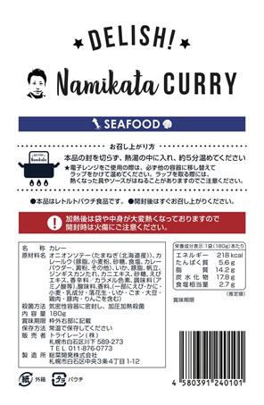先行予約販売 Namikata Curry Seafood ナミカタカリー シーフード 30食 セット 送料無料 コロナ 対策 応援