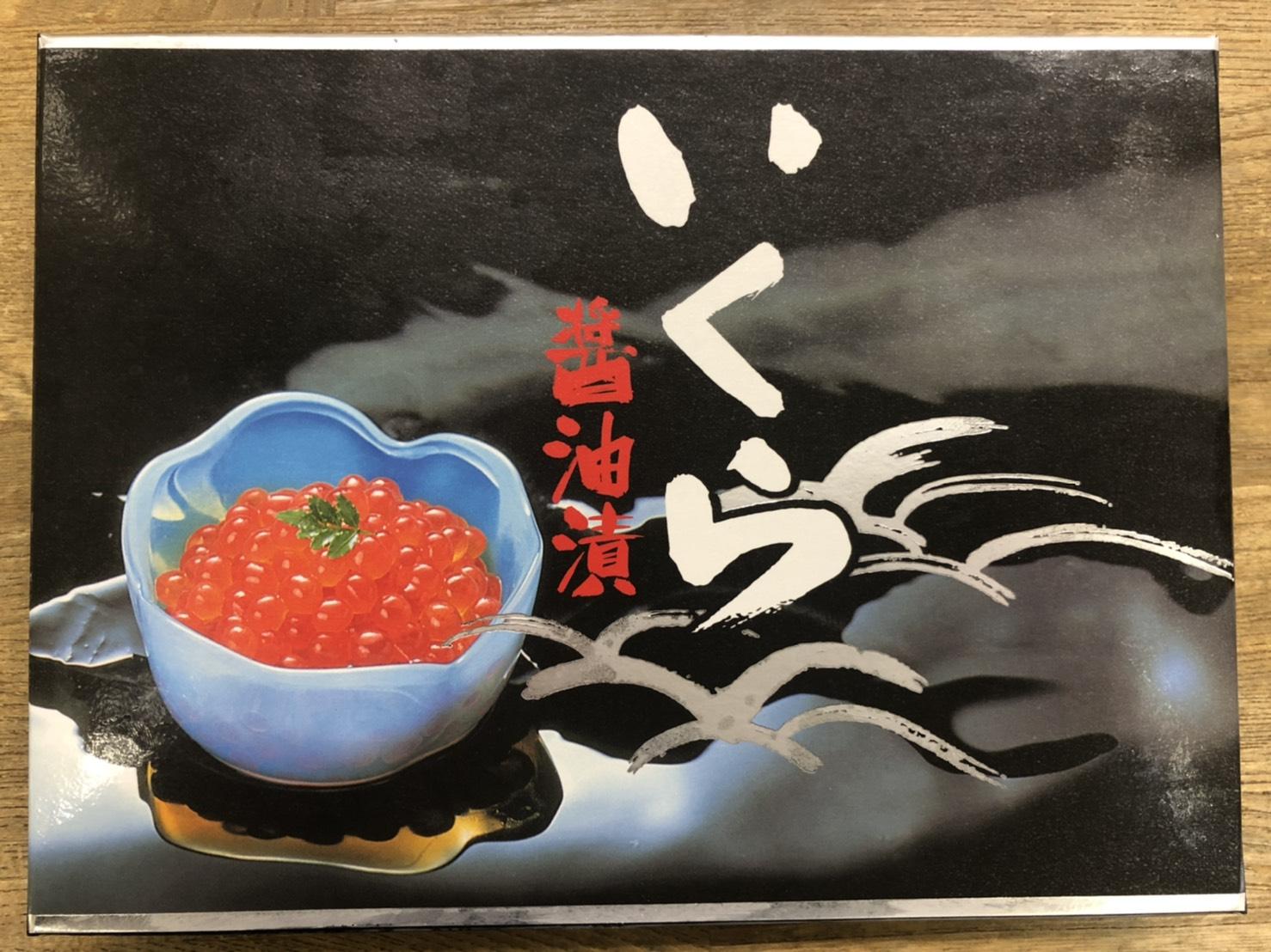 北海道 札幌 ノアの箱舟 イクラ醤油漬け 1箱250g コロナ 対策 応援