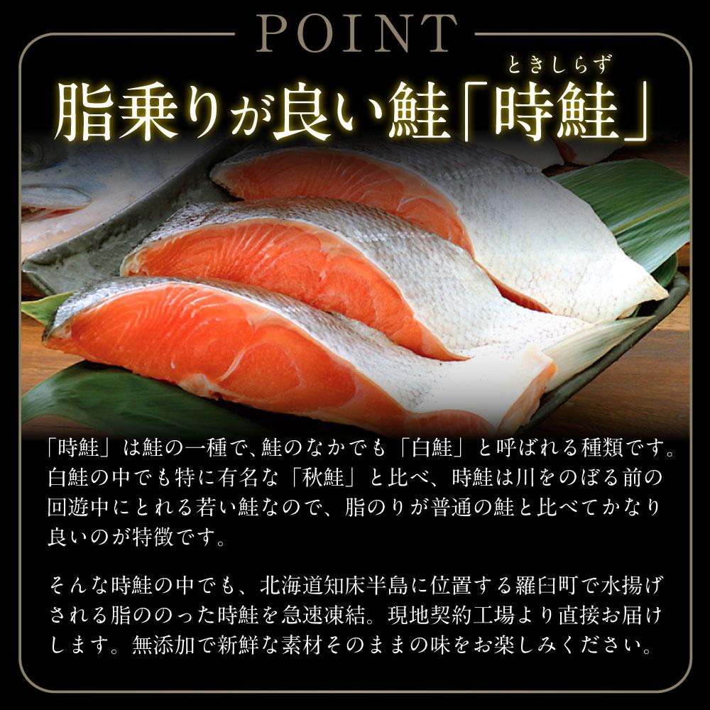 北海道 札幌 ノアの箱舟 時鮭生とろフレーク 3個 コロナ 対策 応援