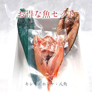 北海道 札幌 ノアの箱舟 魚セット(キンキ、ホッケ、八角) コロナ 対策 応援