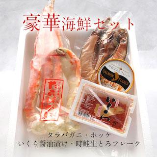 北海道 札幌 ノアの箱舟 豪華海鮮セット(タラバガニ、ホッケ、いくら醤油漬け、時鮭生とろフレーク) コロナ 対策 応援