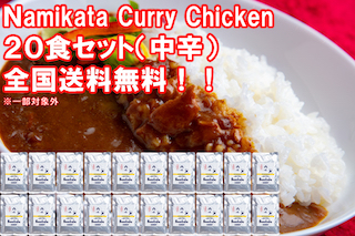 Namikata Curry Chicken ナミカタカリー チキン 20食 セット 送料無料 コロナ 対策 応援