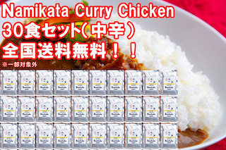 Namikata Curry Chicken ナミカタカリー チキン 30食 セット 送料無料 コロナ 対策 応援