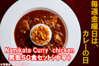 Namikata Curry Chicken ナミカタカリー チキン 男気 50食 セット 送料無料 コロナ 対策 応援