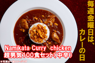 Namikata Curry Chicken ナミカタカリー チキン 超男気 100食 セット 送料無料 コロナ 対策 応援