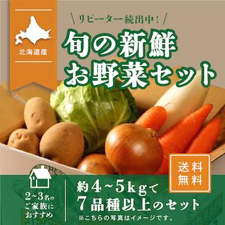 北海道野菜マーケット 北海道産 野菜セット 旬の新鮮お野菜詰め合わせ 7品種以上 約4〜5kg 80サイズ 調理しやすい常備野菜がメインのつめあわせ コロナ 対策 応援