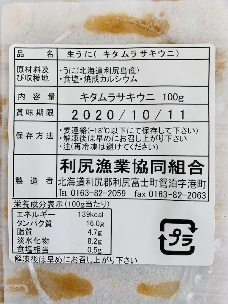 北海道 利尻島産 思縁 キタムラサキウニ 100g うにルイベ コロナ 対策 応援