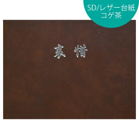 葬儀用/レザー台紙/コゲ茶