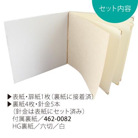 ヒンジアルバム六切(裏紙付)