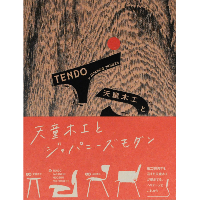 書籍 「天童木工とジャパニーズモダン」