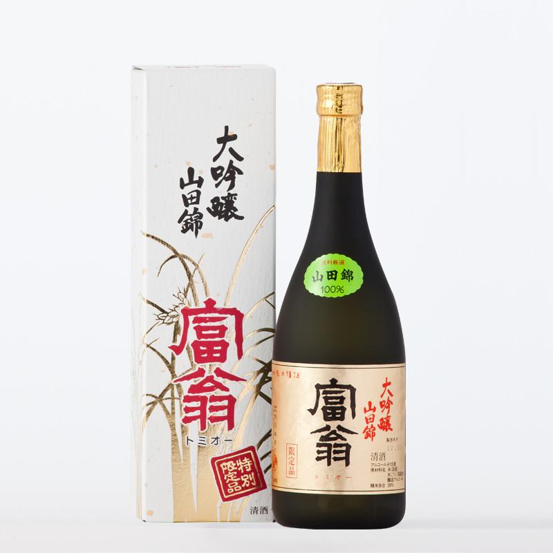 富翁 大吟醸 山田錦(やまだにしき)720ml