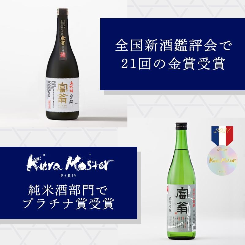 富翁 大吟醸 山田錦(やまだにしき)入賞酒 720ml