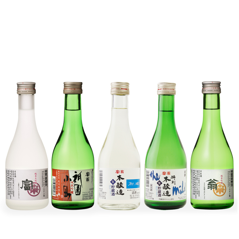 ソーシャルディスタン酒バラエティセット 300ml×5本【送料無料】