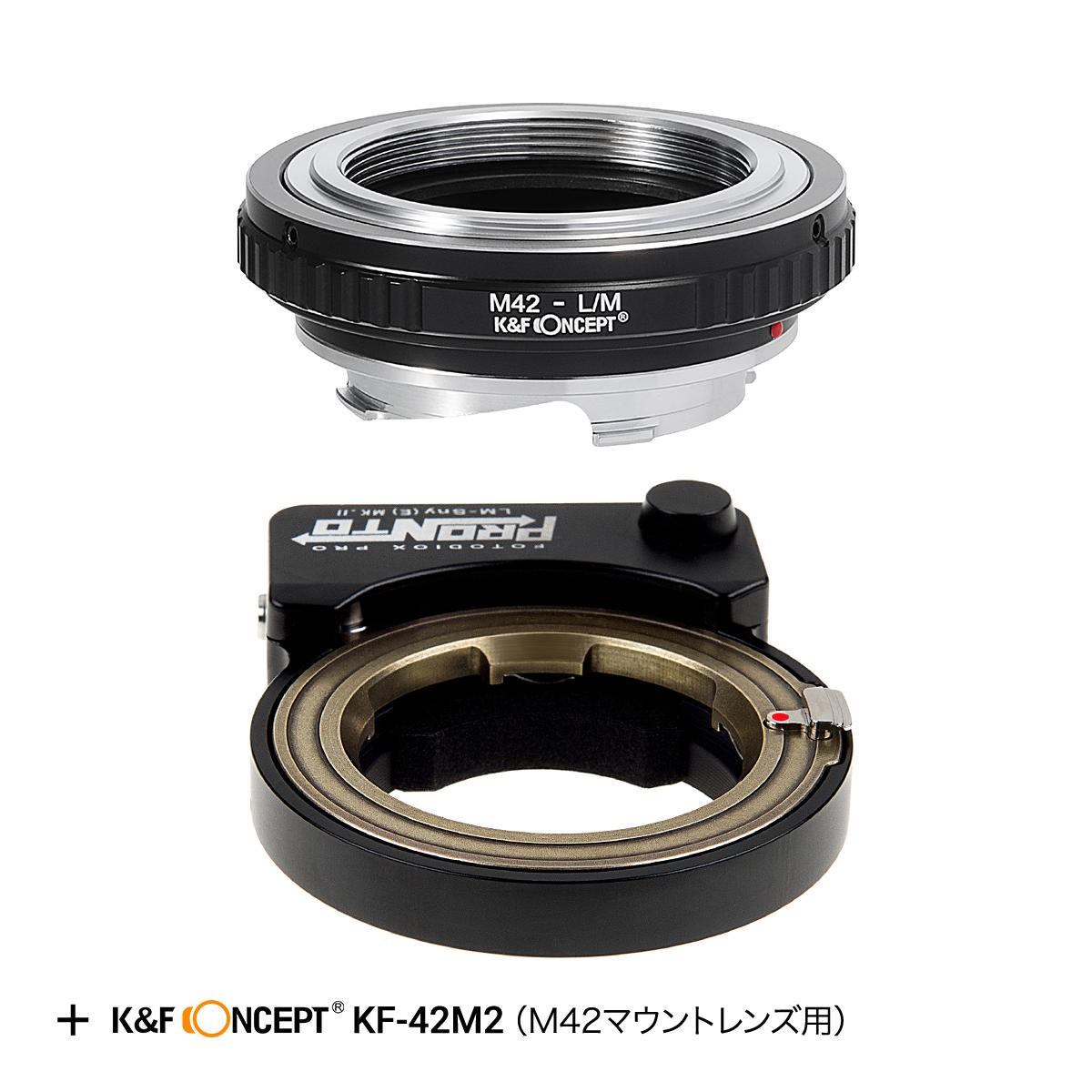 Fotodiox LM-SNE-PRN II マウントアダプター セット
