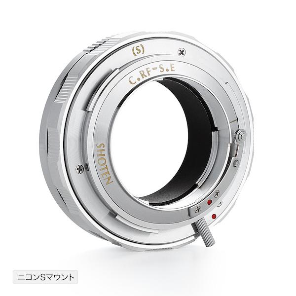 SHOTEN CRF-SE II(旧コンタックスC・ニコンSマウントレンズ → ソニーEマウント変換)ヘリコイド付きマウントアダプター