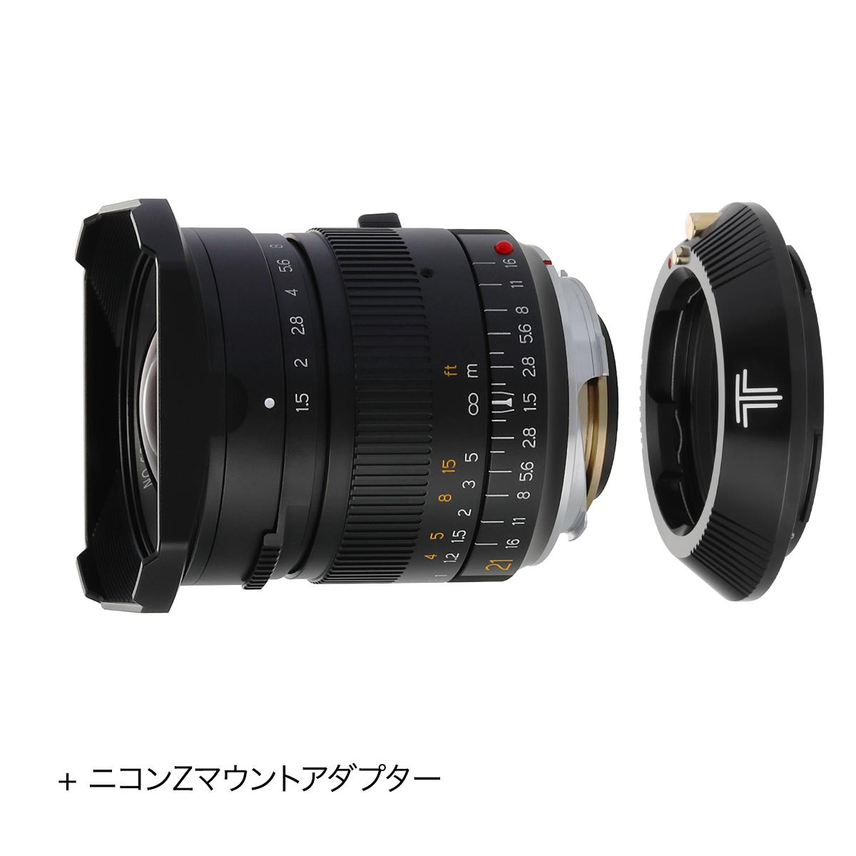 銘匠光学 TTArtisan 21mm f/1.5 ASPH + マウントアダプター セット