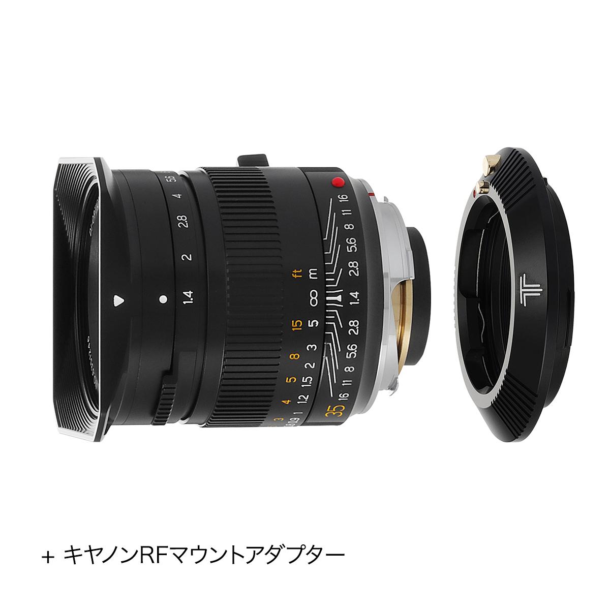 銘匠光学 TTArtisan 35mm f/1.4 ASPH(ブラック)+ マウントアダプター セット