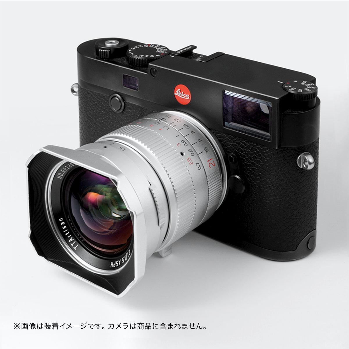 銘匠光学 TTArtisan 21mm f/1.5 ASPH ライカM シルバー