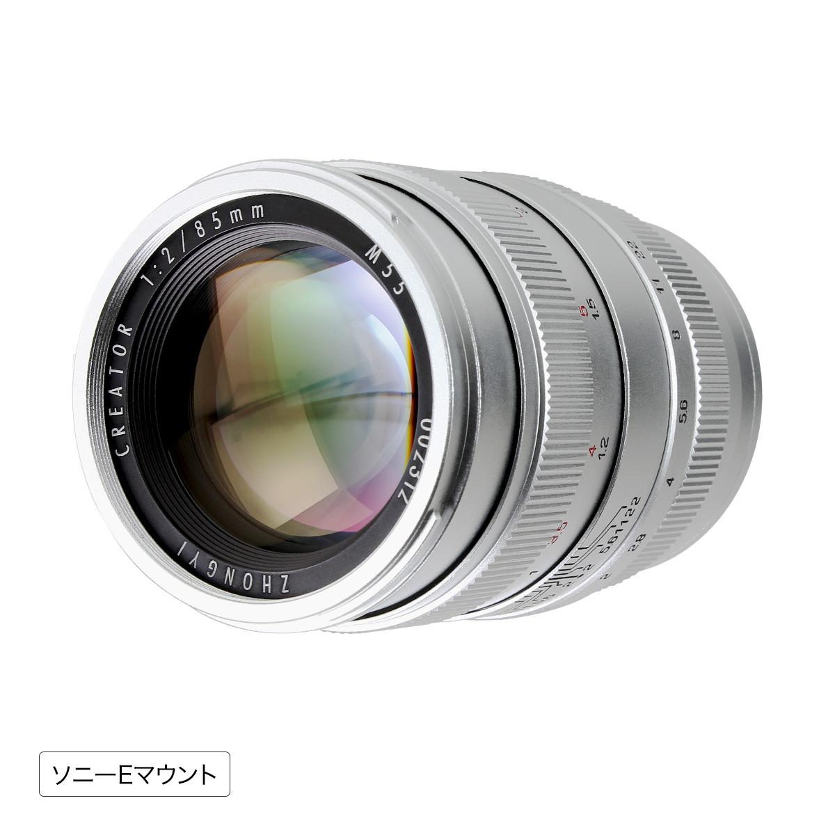 中一光学 CREATOR 85mm F2.0 単焦点レンズ シルバー