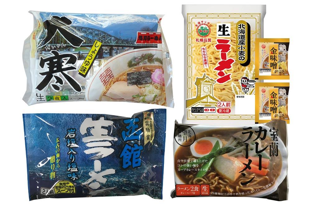 北海道ラーメンセット8食