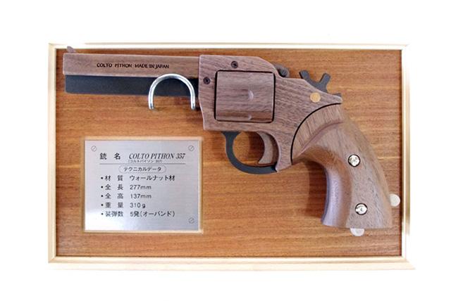【旭川市】木製ゴム銃 コルトパイソン357 ディスプレイベース付【ササキ工芸】