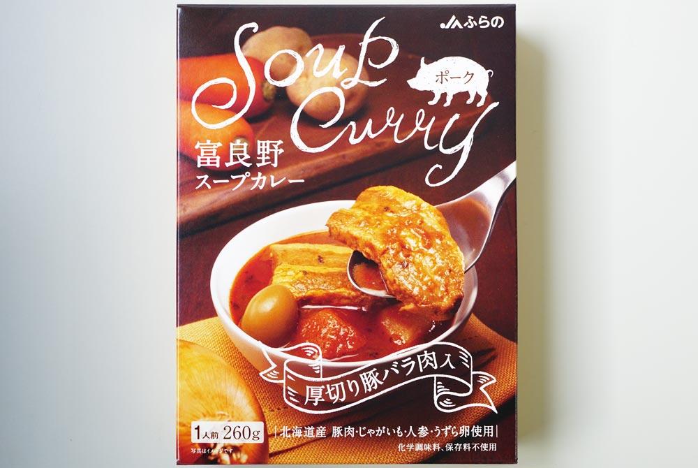 くるるの杜 スープカレーセット
