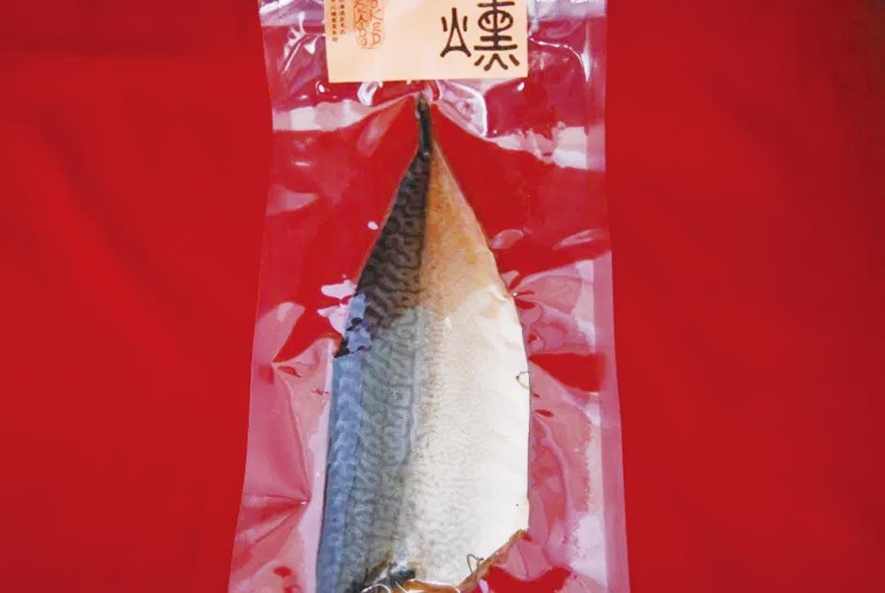 【岩見沢市】さばのスモーク(鯖の燻製)2枚セット