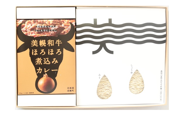 美幌和牛煮込カレー&中太ちぢれ麺